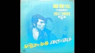 getlinkyoutube.com-1970 나훈아 스테레오 히트앨범 제5집