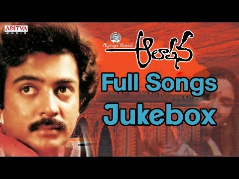 Aalapana ( ఆలాపన ) Telugu Movie    Full Songs Jukebox    Mohan, Bhanupriya