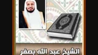 getlinkyoutube.com-الشيخ عبدالله بصفر ~ سورة الكهف