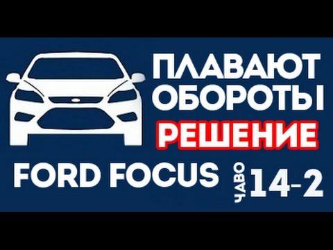 Обороты Форд Фокус. Плавающие обороты на 1,8л. Решение. ЧаВо 14-2