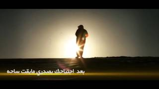 getlinkyoutube.com-شيلة يامستحل الحشا كلمات مطلق الفزران اداء جابر بن صبح