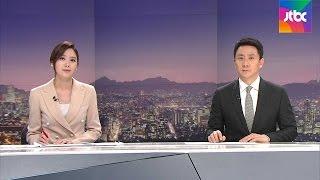 3월 24일 (금) 뉴스룸 다시보기