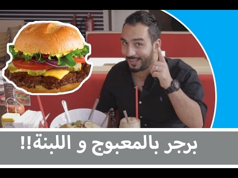 SmashBurger |  برجر بحريني باللبنه و المعبوج
