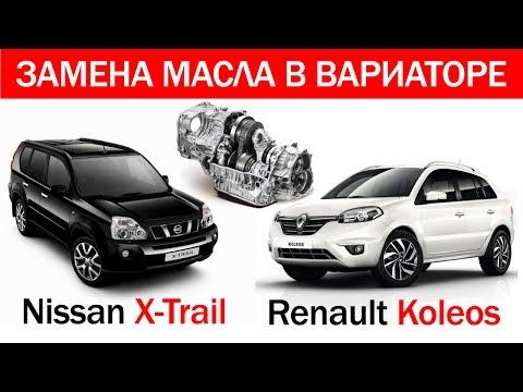 Замена масла и фильтров в вариаторе Nissan X-Trail и Renault Koleos. Как поменять масло в АКПП CVT?