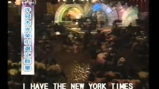 许冠杰- 光荣引退汇群星(完整版) 1992 Sam Hui retirement show with the stars