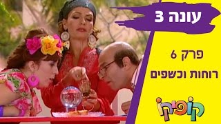 getlinkyoutube.com-קופיקו עונה 3 פרק 6   רוחות וכשפים