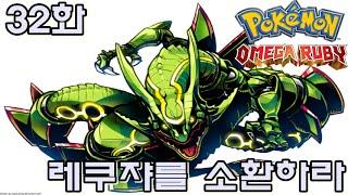 포켓몬스터 오메가루비] 에피소드 델타5화 - 레쿠쟈를 소환하라 by 부레옥잠 Pokemon Omega Ruby walkthrough