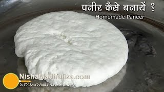 How To Make Paneer At Home   Homemade Paneer
