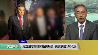 VOA连线(方冰):周立波与前律师冲突升级,莫虎求赔1000万