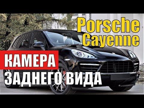 Автомобиль Porsche Cayenne. Установка камеры заднего вида