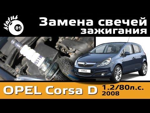 Замена свечей зажигания Опель Корса Д/Опель Корса 1.2/Обслуживание Opel Corsa D