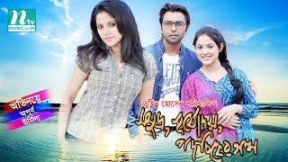 getlinkyoutube.com-Bangla Natok - Samudra Surjodoye Podachinnher Golpo I Apurbo, Urmila, Tasnuva Tisha, Rumi, Zulfikar