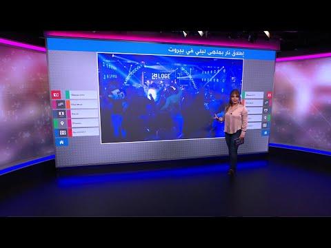 BBC عربية:أعيرة نارية وسط ملهى ليلي في بيروت، فكيف تصرف الحاضرون
