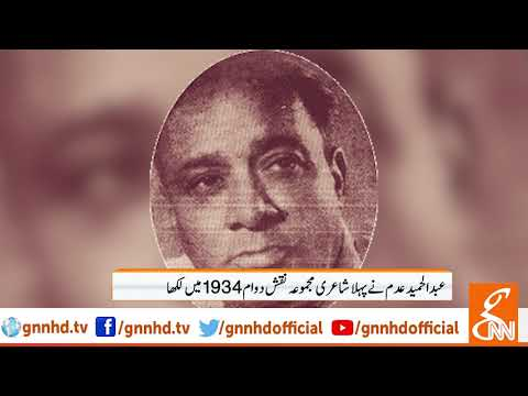Birth Anniversary of Abdul Hameed Adam