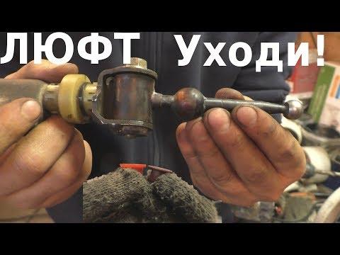 Устраняем Люфт Кулисы КПП Renault Laguna 2