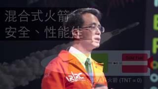 getlinkyoutube.com-台灣本土火箭 要讓太空旅行夢想成真 | 吳宗信 Jong-Shinn Wu | TEDxTaipei
