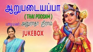 getlinkyoutube.com-Anuradha Sriram - Lord Murugan Songs - Aarupadaiyappa - Tamil Devotional Songs - Jukebox
