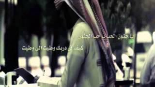 getlinkyoutube.com-شيلة جنون الحب كلمات خالد عبدالرحمن اداء ولحن سعد ال عيد
