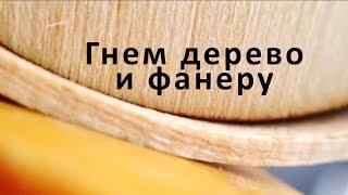 getlinkyoutube.com-Гнем дерево (древесину) и фанеру bend wood at home