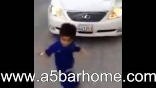 getlinkyoutube.com-طفل يخاف من صوت انذار السيارة و يطيح بسرواله