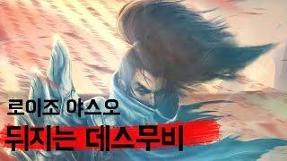 getlinkyoutube.com-[뒤지는 데스무비] 로이조 야스오