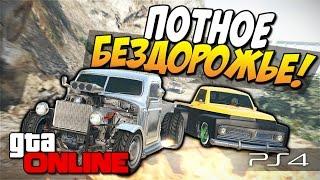 getlinkyoutube.com-GTA 5 Online (PS4) - Потное бездорожье! #92
