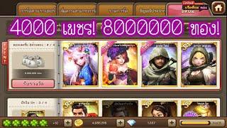 getlinkyoutube.com-LINE เกมเศรษฐี - สุ่มแจ็คพ็อต 4000 เพชร หาการ์ดเทพ กับ 8000000 ทอง