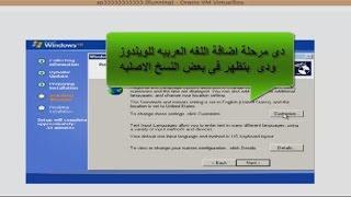 getlinkyoutube.com-حصريا تسطيب windows xp  وحل مشكلة الشاشة الزرقاء