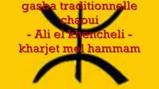 getlinkyoutube.com-gasba chaoui traditionnelle- Ali el Khencheli - kharjet mel hamam
