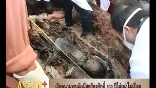 getlinkyoutube.com-เวียดนามพบมัมมี่สตรีสูงศักดิ์ 300 ปี ไม่เน่าไม่เปื่อย