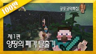 getlinkyoutube.com-양띵 [양띵TV 코믹 꽁트 상황극! 공포스러운 '양띵의 폐가 탈출기' 1편] 마인크래프트