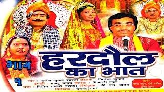getlinkyoutube.com-Hardool Ka Bhat bhag bhag 1 || हरदौल का भात भाग 1 || ब्रिजेश शास्त्री || rathor cassette new