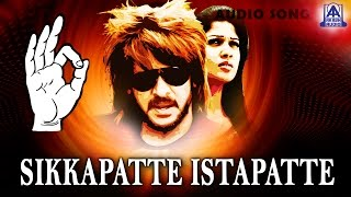 """Super   """"Sikkapatte Istapatte"""" Audio Song 