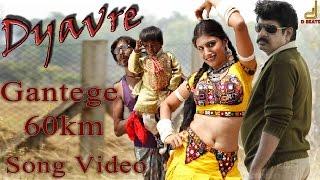 Dyavre - Gantege 60 km Full Song Video | Satish Neenasam, Yogaraj Bhat, Sruthi Hariharan