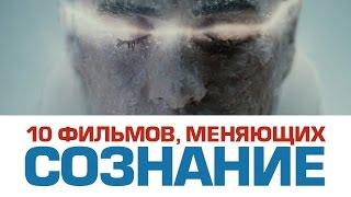 getlinkyoutube.com-10 фильмов, МЕНЯЮЩИХ СОЗНАНИЕ