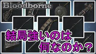 getlinkyoutube.com-【ブラッドボーン】結局強いのは何なのか?