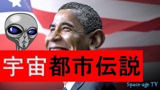 getlinkyoutube.com-オバマ大統領が宇宙人の存在を暴露してくれた【Space-age TV】都市伝説,Part1