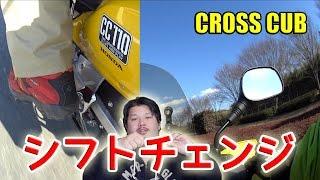getlinkyoutube.com-【クロスカブ】#22 ロータリーミッションのシフトチェンジ