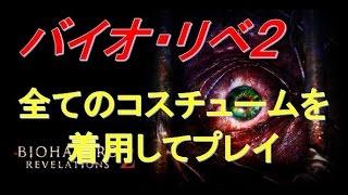 ⑥【バイオ・リベレーションズ2(PS4)】ボーナス特典:全てのコスチュームを着用してプレイ