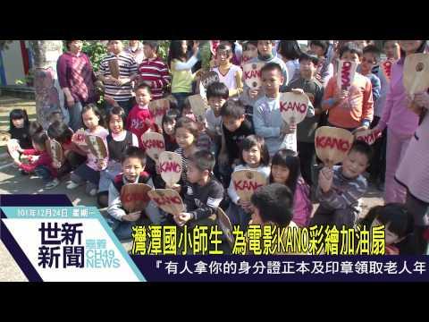 世新新聞 灣潭國小師生 為電影KANO彩繪加油扇 - YouTube