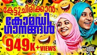 getlinkyoutube.com-കേട്ടു ചിരിക്കാൻ കോമഡി ഗാനങ്ങൾ | Latest Malayalam Mappila Comedy Songs | Mappiappattukal 2017