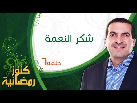 برنامج كنوز رمضانية - شكر النعمة - الحلقة 6