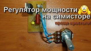 getlinkyoutube.com-Диммер своими руками - регулятор мощности на симисторе