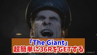 getlinkyoutube.com-【BO3 ゾンビ】The Giantで超簡単に36Rに到達する