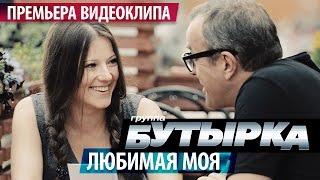 getlinkyoutube.com-ПРЕМЬЕРА КЛИПА! группа БУТЫРКА - Любимая моя / 2016