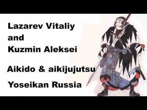 Demonstration 26: sensei Lazarev Vitaliy and Kuzmin Aleksei Aikido & Aikijujutsu Yoseikan Russia