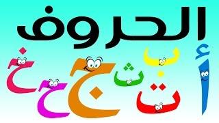 تعليم الحروف العربية للأطفال - سباق الحروف مع سوبر جميل  الجزء الأول أ ب ت ث ج ح خ  Arabic For kids