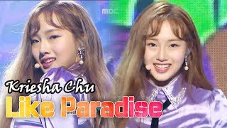 [HOT] KRIESHA CHU - Like Paradise, 크리샤 츄 - 라이크 파라다이스 20180106
