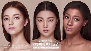 Global base contouring makeup - 글로벌 베이스 열전! 컨투어링 메이크업