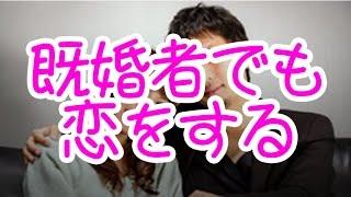 getlinkyoutube.com-既婚者でも恋をする〜40代最後の恋〜